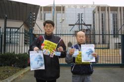 [Manifestation des employés coréens de Daewoo devant le siège d'Interpol]