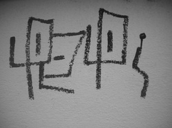Calligraphie urbaine : Pep's