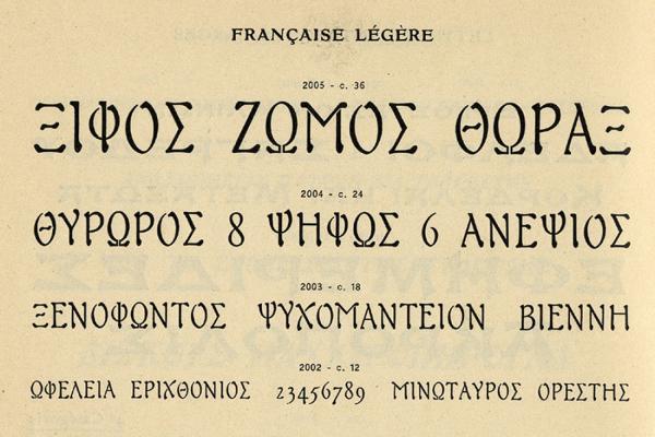 Française. Exemple  n° 5