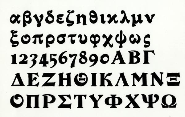 Grecs. Exemple  n° 3