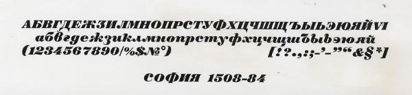 Sofia. Exemple  n° 4