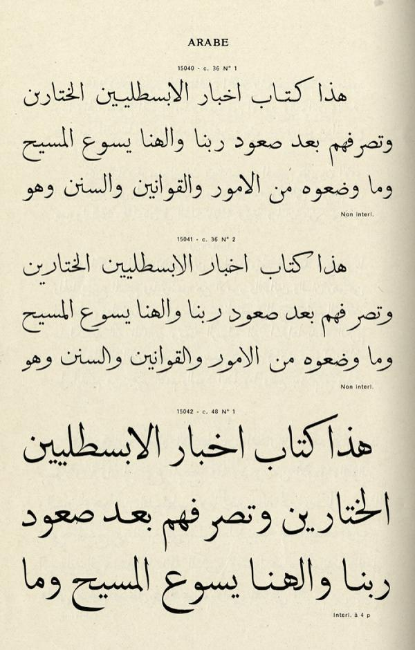 Arabes. Exemple  n° 2