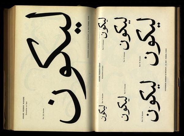 Arabes. Exemple  n° 3