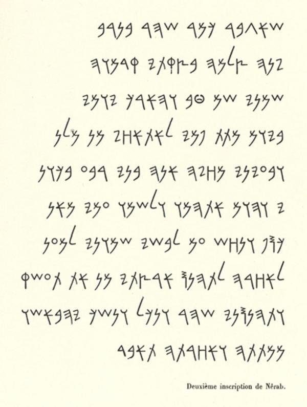 Araméen. Exemple  n° 1