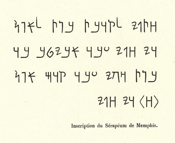 Araméen. Exemple  n° 4