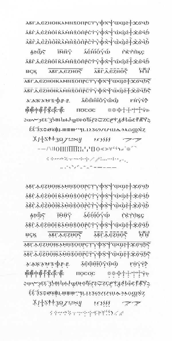 Ifao N Copte. Exemple  n° 3