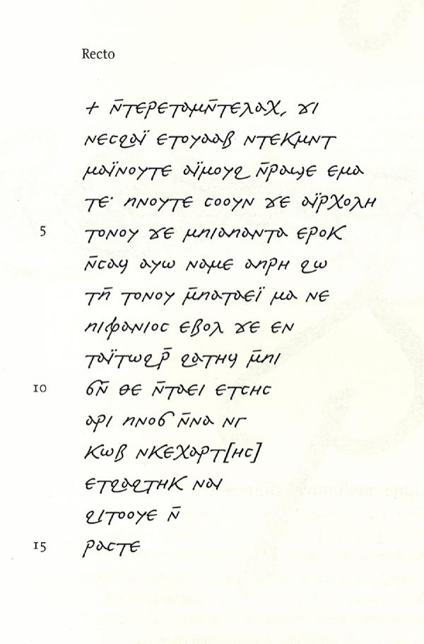 Copte scripte. Exemple  n° 2